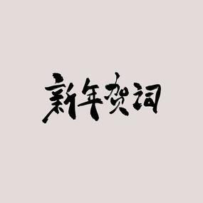 新年贺词书法字