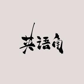 英语角书法字