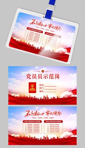 优秀共产党员示范岗先锋岗台卡桌牌设计