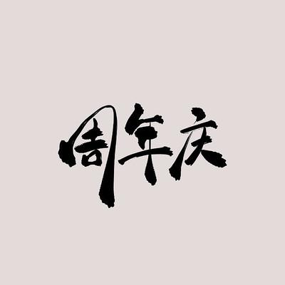 周年庆书法字