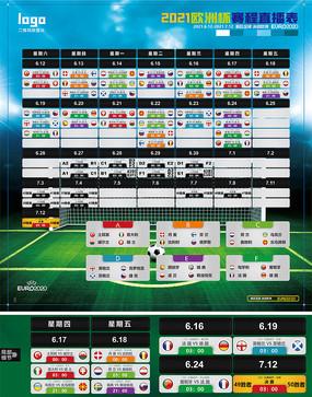 2021欧洲杯赛程直播表 AI