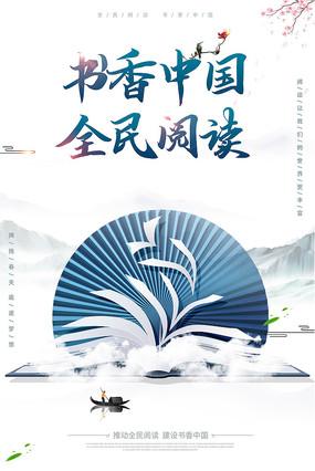 4.23世界读书日全民阅读书香海报