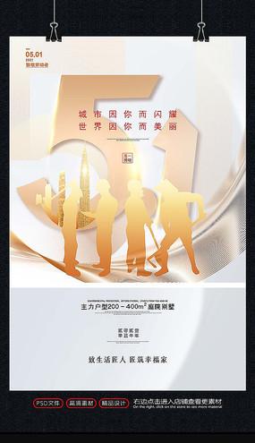 创意51劳动节地产海报设计