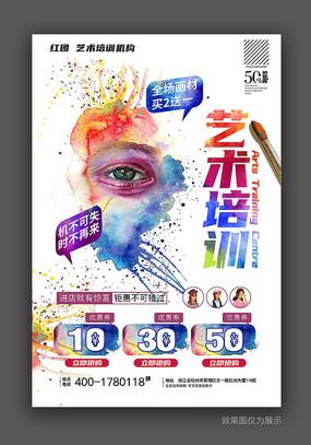创意艺术培训兴趣班海报PSD