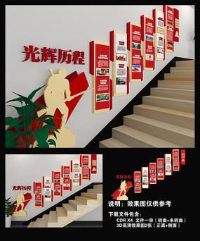 大气党史楼梯文化墙