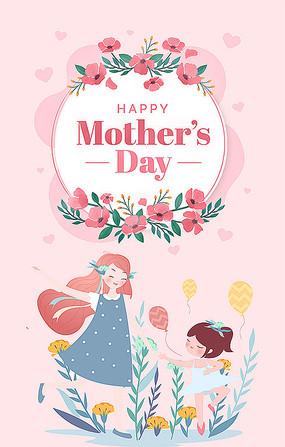 粉色精美母亲节节日海报设计