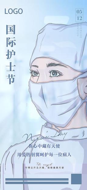 国家护士节朋友圈宣传海报