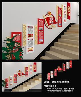红色大气党史楼梯文化墙