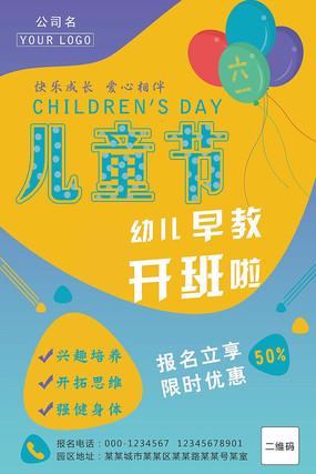 活泼简约六一儿童节早教海报PSD