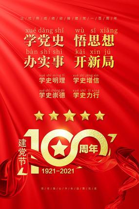 建党100周年学党史教育海报设计