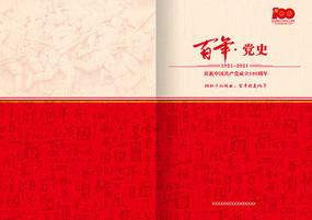 建党一百周年画册封面
