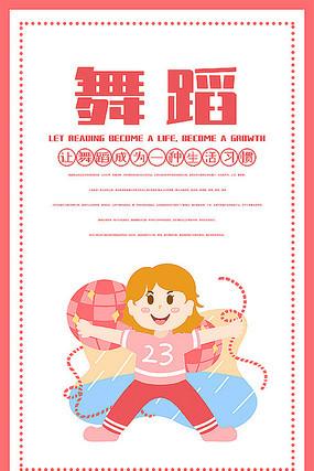 卡通舞蹈海报设计