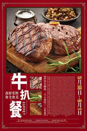 牛扒美食宣传海报