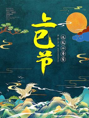 三月初三上巳节宣传海报