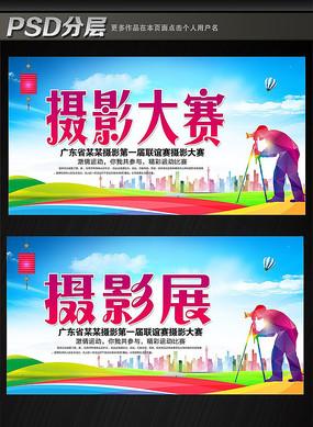 摄像大赛摄影展海报