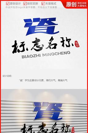 陶瓷字体瓷器艺术品牌logo商标志设计