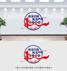 行政执法文化墙