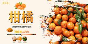 橘子水果海报