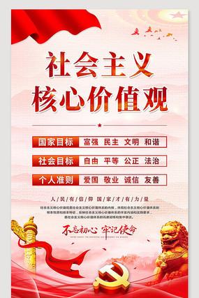 社会主义核心价值观标语党建海报