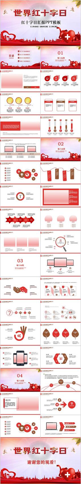 世界红十字日爱心公益活动PPT模板