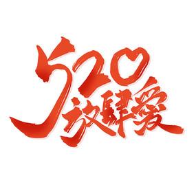 520放肆爱手写书法艺术字