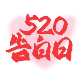 520告白日手写标题艺术字