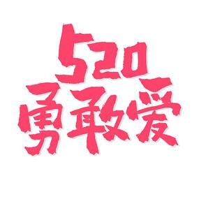 520勇敢爱涂鸦浪漫艺术字
