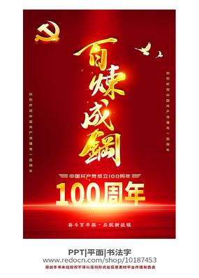 百炼成钢建党100周年海报