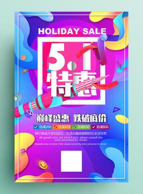 炫彩51劳动节促销海报