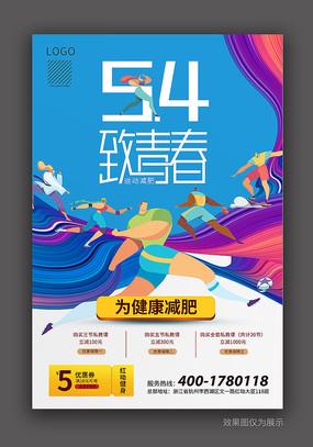 创意五四青年节运动海报PSD