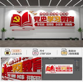 党史教育标语文化墙