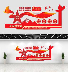 党史学习教育建党100周年文化墙