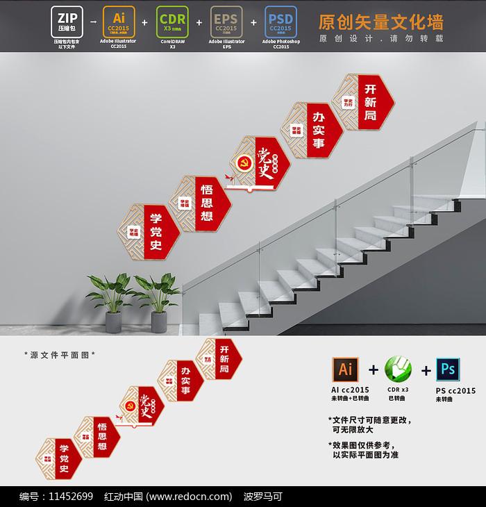 党史学习教育楼梯党建文化墙图片