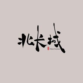 甘肃旅游北长城艺术字