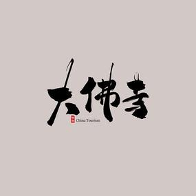 甘肃旅游大佛寺艺术字