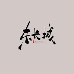 甘肃旅游东长城艺术字
