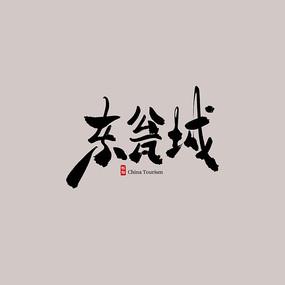 甘肃旅游东瓮城艺术字