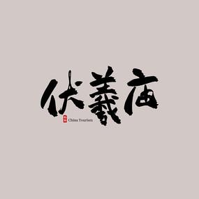 甘肃旅游伏羲庙艺术字