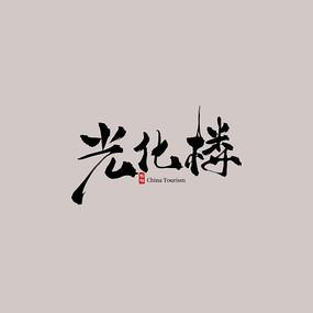 甘肃旅游光化楼艺术字