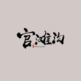 甘肃旅游官滩沟艺术字
