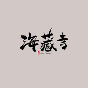 甘肃旅游海藏寺艺术字