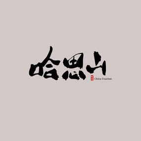 甘肃旅游哈思山艺术字