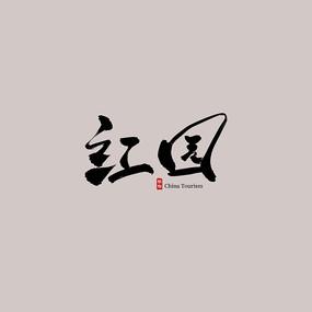 甘肃旅游红园艺术字