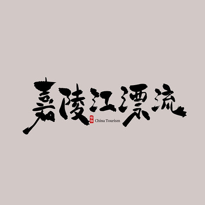 甘肃旅游嘉陵江漂流艺术字
