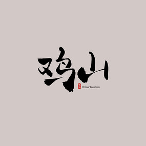 甘肃旅游鸡山艺术字