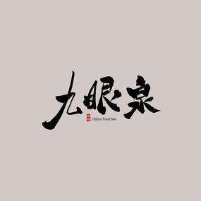 甘肃旅游九眼泉艺术字