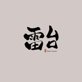 甘肃旅游雷台艺术字