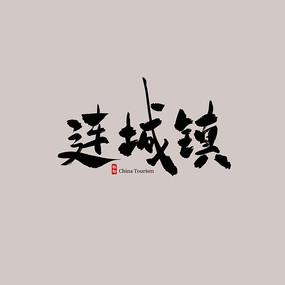 甘肃旅游连城镇艺术字