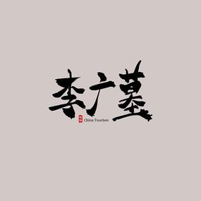 甘肃旅游李广墓艺术字