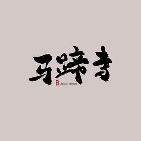 甘肃旅游马蹄寺艺术字